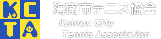 海南市テニス協会